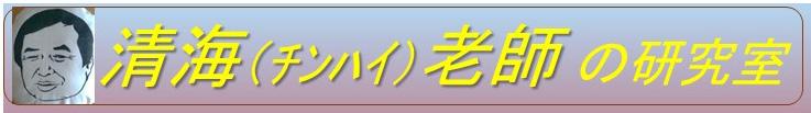 清海(チンハイ)老師の研究室