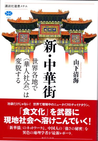 shin-chukagai_cover_1