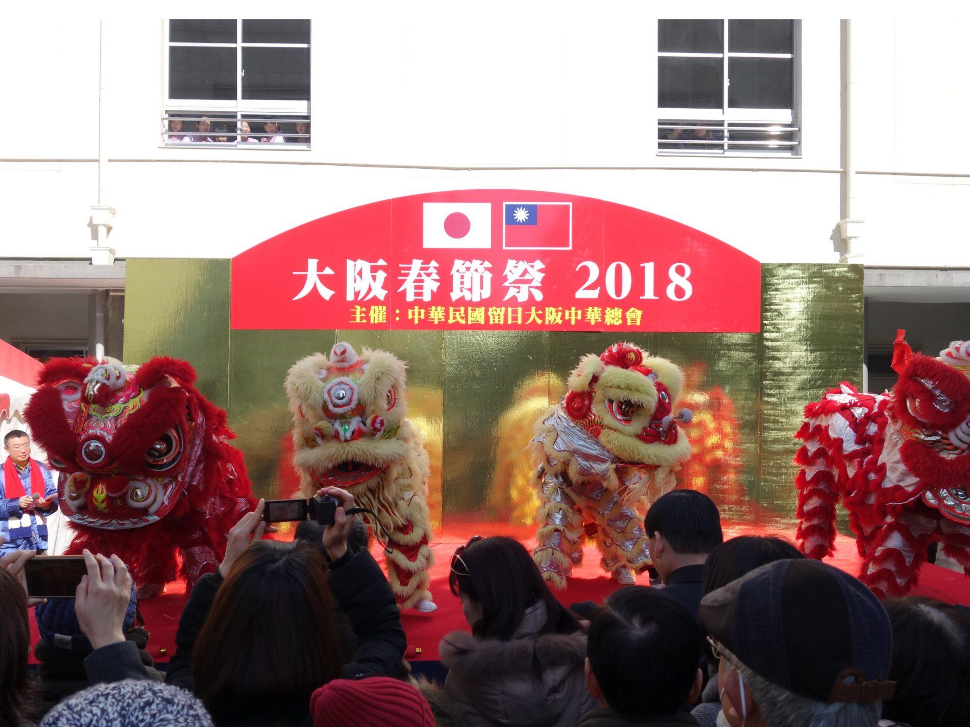 大阪春節祭2018年2月