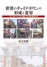 『世界のチャイナタウンの形成と変容』カバー